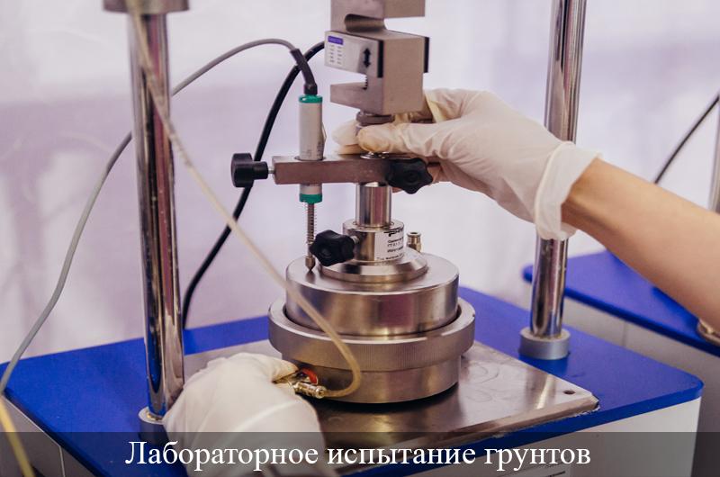 Лабораторное испытание грунтов